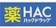 二俣川店 ハックドラッグ (文化用品・雑貨 ドラッグストア)