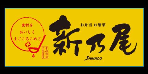 三ツ境店 新乃尾 (フード 惣菜・お弁当)