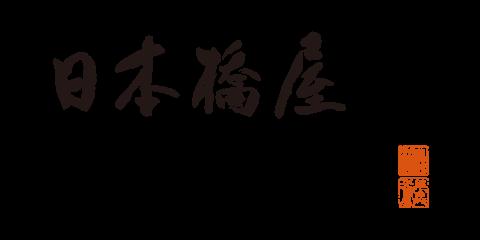 三ツ境店 日本橋屋長兵衛 (フード 和菓子)
