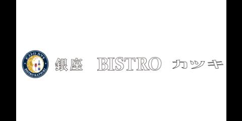 三ツ境店 銀座 ビストロ カツキ (レストラン&カフェ 洋食)