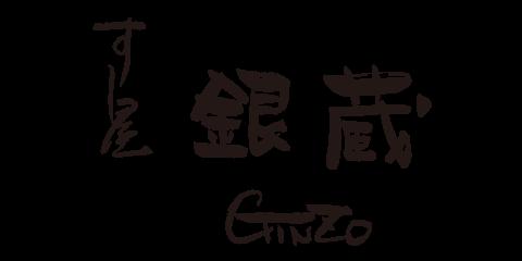 三ツ境店 すし屋 銀蔵 (レストラン&カフェ お寿司、天ぷら)