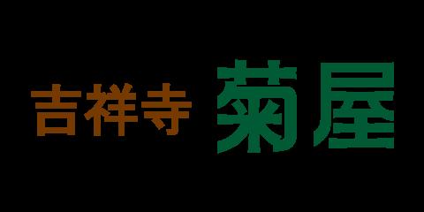三ツ境店 吉祥寺菊屋 (文化用品・雑貨 和食器・キッチン雑貨)