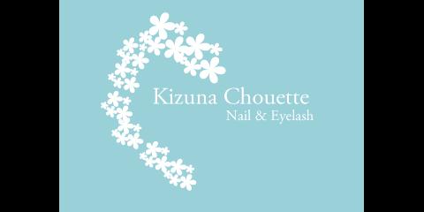 三ツ境店 Kizuna Chouette (サービス他 まつげエクステンション・ネイル)