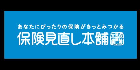 三ツ境店 保険見直し本舗 (サービス他 生命保険・各種保険)