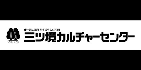 三ツ境店 三ツ境カルチャーセンター (サービス他 文化教室)
