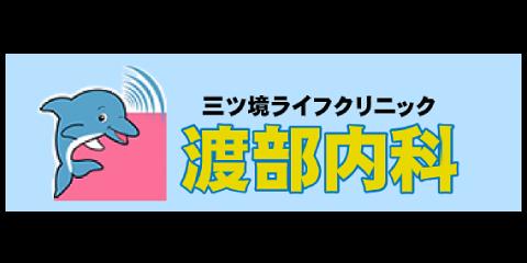 三ツ境店 渡部内科 (サービス他 クリニック)