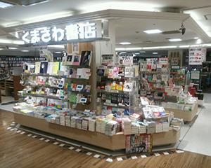 くまざわ書店