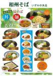 相州そば:おすすめ涼そば 丼+麺セットがとてもお得!