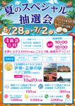 夏のスペシャル抽選会 6/28(水)~7/2(日)