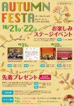 オータムフェスタ:お楽しみステージイベント 10/21(土)・22(日)