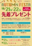 オータムフェスタ:先着プレゼント! 10/21(土)・22(日)