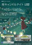 泉キャンドルナイト in地蔵原 9/29(土)