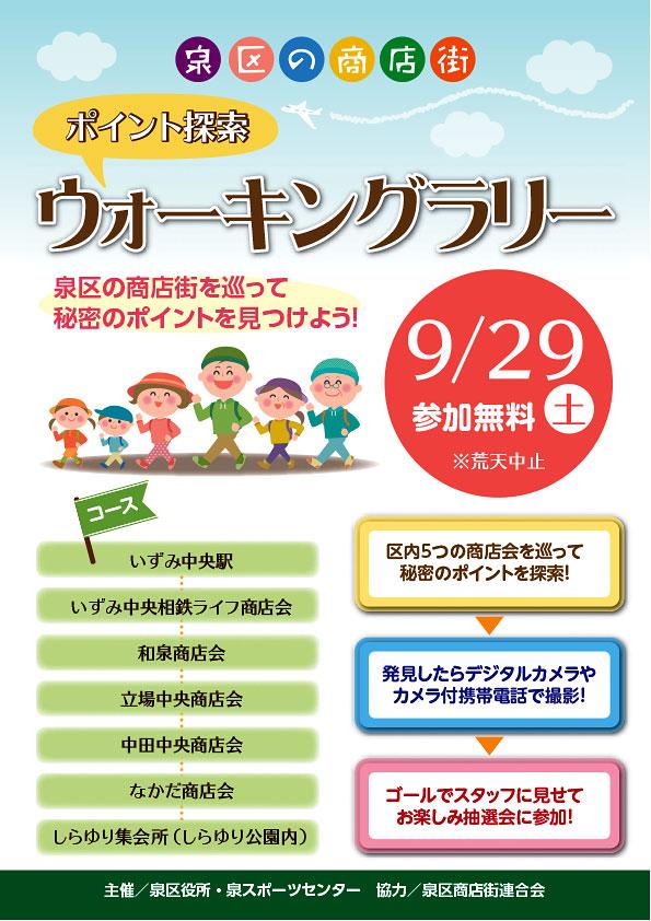 泉区の商店街 ポイント探索ウォーキングラリー 9/29(土) 参加無料