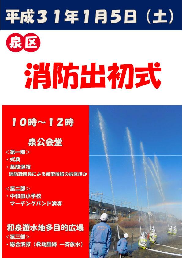 泉区消防出初式 1/5(土) 泉公会堂・和泉遊水地多目的広場