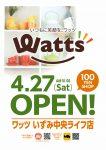 NEW SHOP OPEN!:ワッツ(100円ショップ)4/27(土)