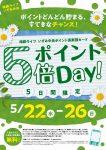 5倍ポイントDAY 5/22(水)~26(日)
