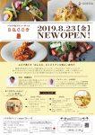 NEW OPEN! パスタ&ワイン・サッコ 8/23(金)