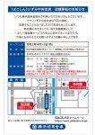 横浜信用金庫いずみ中央支店:店舗移転のお知らせ