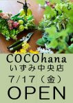 NEW OPEN! COCOhana(花屋) 7/17(金)