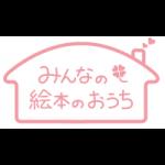 みんなの絵本のおうち:青空コンサートリーディング 10/17(日)・30(土)