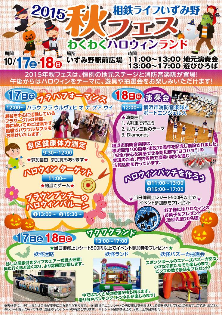 izumino_秋フェス20151017