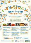 いずみ野マルシェ in 相鉄ライフいずみ野グランドオープン 8/31(水)