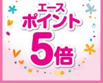 エースコンタクト:ハッピー感謝Week  エースポイント5倍! 8/22(月)~28(日)