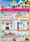 グランドオープン! 8/31(水)   オープニングキャンペーン8/31(水)~9/4(日)