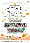 いずみ野マルシェ  11/12(土)・13(日)