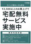 カインズ:宅配無料サービス実施中! ¥2500以上のお買い上げで