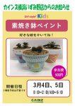 カインズ:素焼き鉢ペイントワークショップ 3/4(土)・5(日)