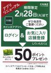 カインズ:アプリリニューアル 50ポイントプレゼント! 2/28(火)まで