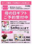 カインズ:母の日ギフト ご予約受付中 5/9(火)まで