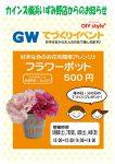 カインズ:GWてづくりイベント 5/6(土)・7(日)・13(土)・14(日)