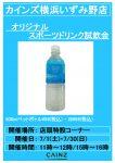 カインズ:オリジナルスポーツドリンク試飲会 7/1(土)・30(日)