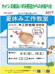 カインズ:夏休み工作教室 木工貯金箱 8/19(土)