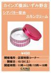カインズ:スキンクリーム販売会 10/28(土)