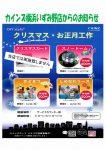 カインズ:クリスマス・お正月工作 11/26(日)・12/17(日)・24(日)