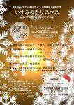 いずみのクリスマス in いずみ野地域ケアプラザ 12/17(日)