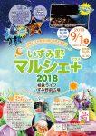 いずみ野マルシェ+2018 9/1(土)