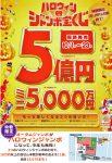 宝くじ:ハロウィンジャンボ宝くじ5億円 10/1(月)~23(火)