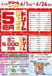 宝くじ:ドリームジャンボ発売中! 4/26(金)まで
