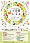 いずみ野プチマルシェ&ビアガーデン 5/11(土)