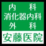 2F 安藤医院(内科・消化器内科・外科) 7/1(月)開院