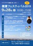 地域ケアプラザ:健康フェスティバル2019  9/28(土)