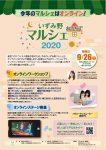 いずみ野おうちでマルシェ2020  9/26(土)オンラインで開催!