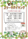ど根性キッチン:ステーキバイキング 10/25(日)