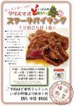 ど根性キッチン:ステーキバイキング 12/25(金)