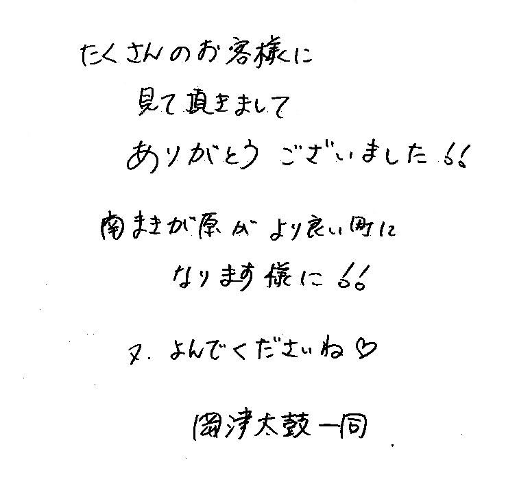 okazutaiko