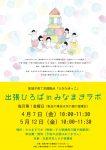 出張ひろば in みなまきラボ 4/7(金・5/12(金)